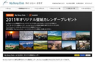 My Sony Clubでα CLOCKの壁紙カレンダープレゼント [☆ソニー新着情報] [編集]